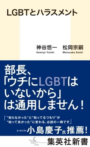 書籍「LGBTとハラスメント」最新書影.jpeg