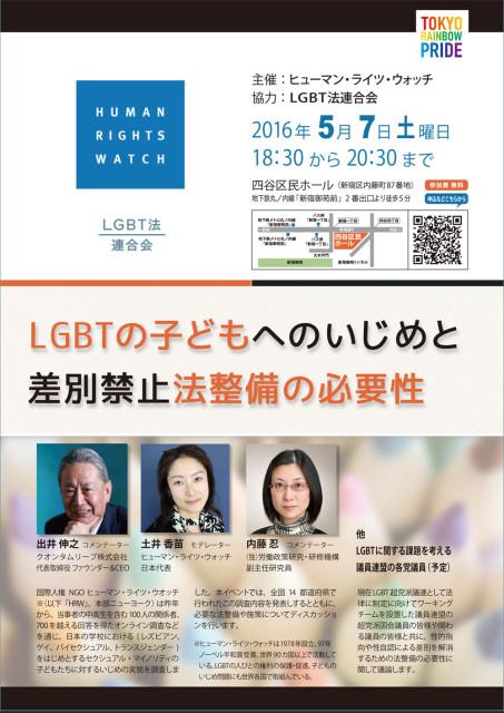 LGBTの子どもへのいじめと差別禁止法整備の必要性