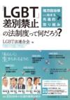 LGBT差別禁止の法制度って何だろう